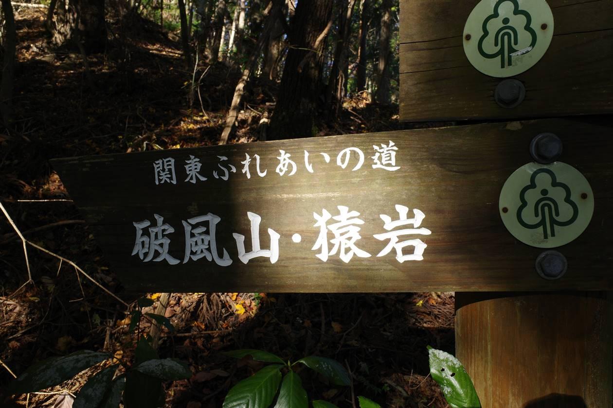 破風山・猿岩の標識