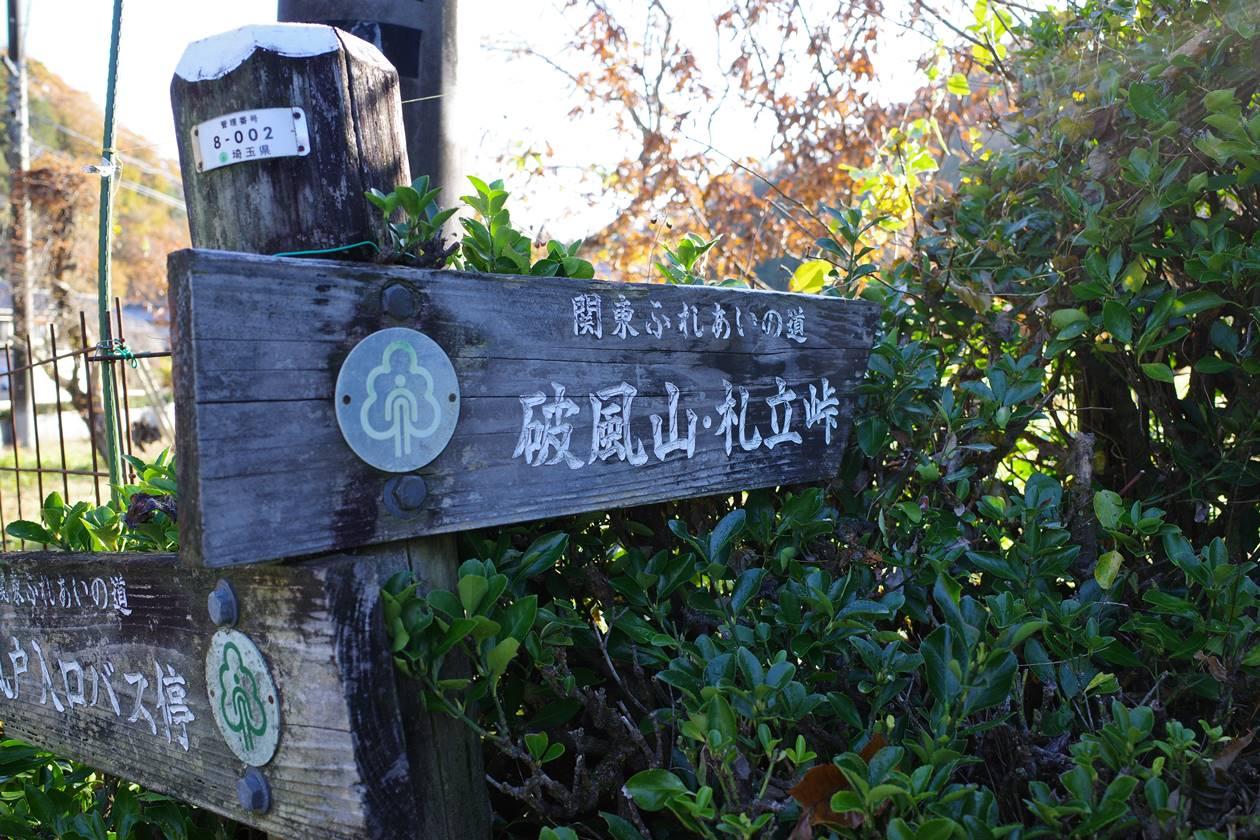 破風山登山口標識