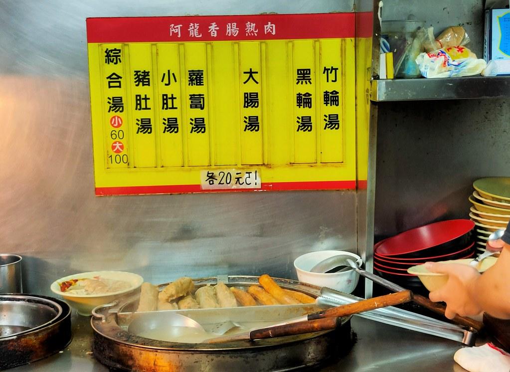 阿龍香腸熟肉 (4)