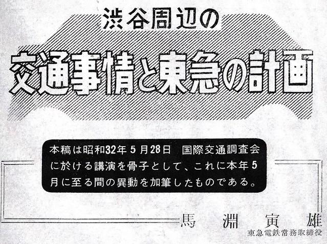 渋谷東急プラザとバスターミナルと東急ターンパイク (1)