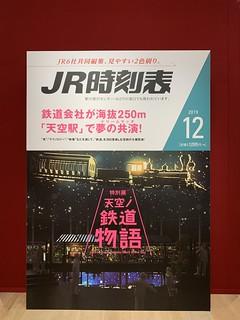 天空ノ鉄道物語 内覧会