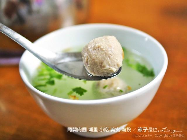 阿開肉圓 埔里 小吃 美食 南投