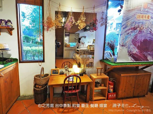 心之芳庭 台中景點 約會 慶生 餐廳 婚宴