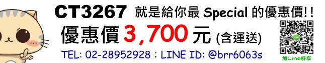 price-ct3267
