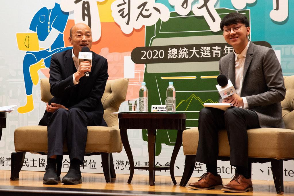 韓國瑜出席2020總統大選青年論壇。圖片來源:台灣青年民主協會。