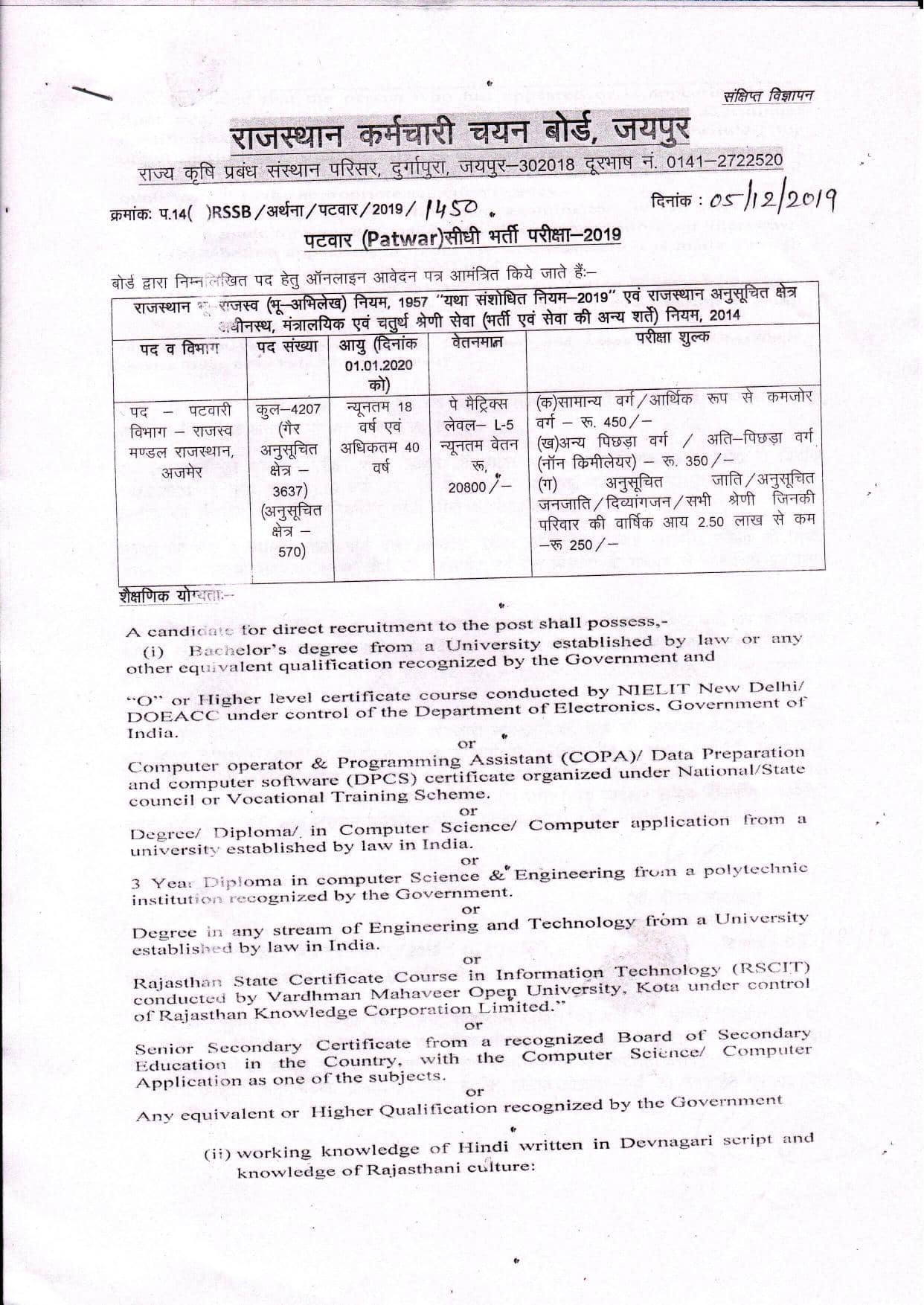 Rajasthan Patwari Application Form will be available from 20 Jan 2020, Last date to apply will be 19 Feb 2020: Here is the notification