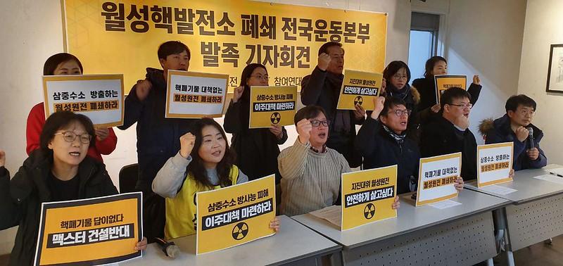 20191206_월성핵발전소 폐쇄 전국운동본부 출범 기자회견