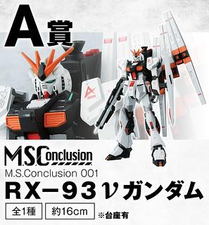 極度精緻的非可動鋼彈模型!一番賞《機動戰士鋼彈》 M.S.Conclusion Vol.1 預計 2020 年 04 月登場