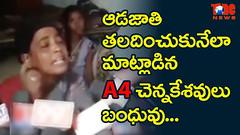 Accuse chennakeshavulu Relative Shameful Words On Incident | NewsOne Telugu