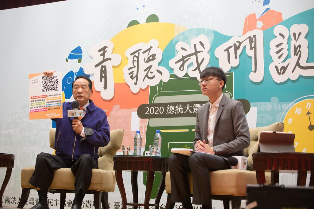 宋楚瑜出席2020總統大選青年論壇。圖片來源:台灣青年民主協會