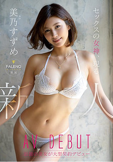 FSDSS-003 Rookie FALENO Star Exclusive Goddess Of Sex, Appearing AV DEBUT Minosuzume