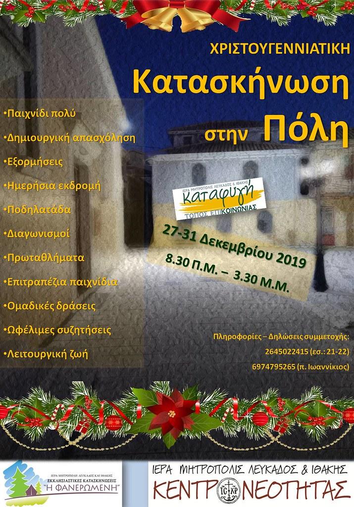 ΧΓΝΚΣΤΠ 2019_αφισα