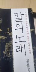 독서노트 | 칼의 노래
