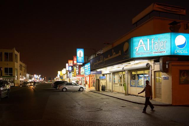 Hadad Town, Bahrain