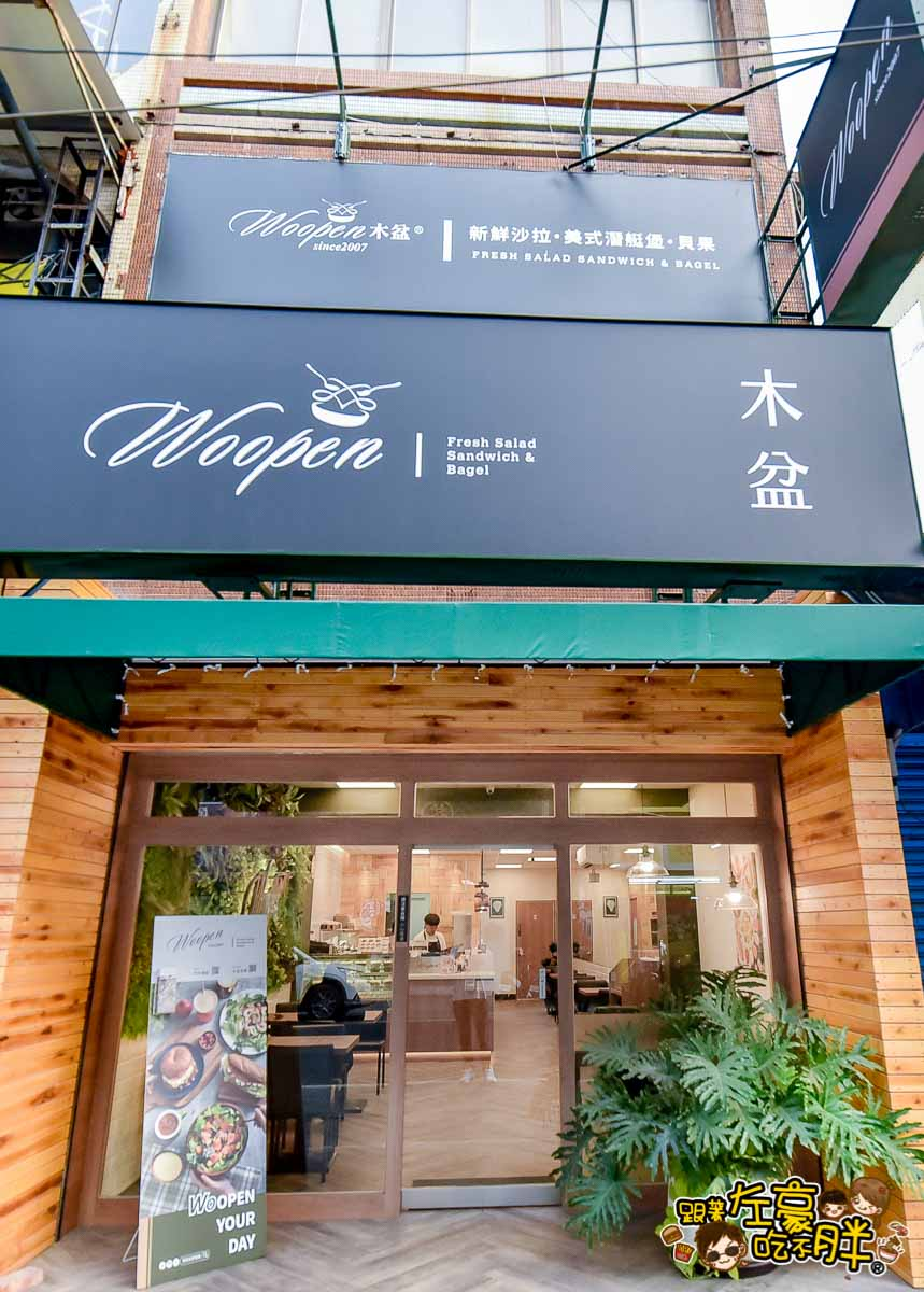 Woopen木盆輕食館 岡山店 岡山美食-2