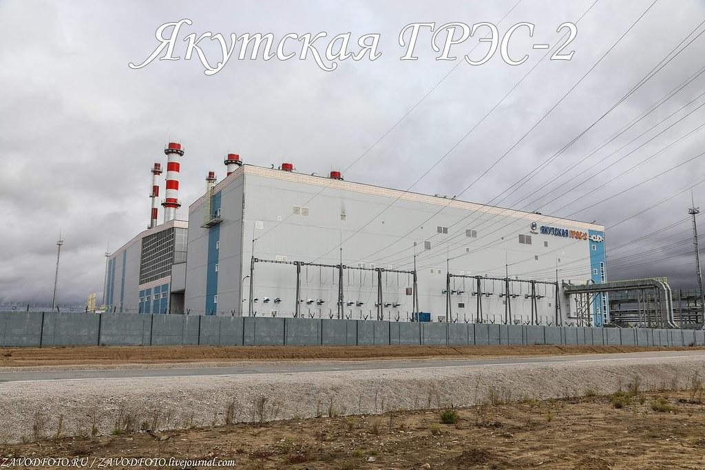 Якутская ГРЭС-2