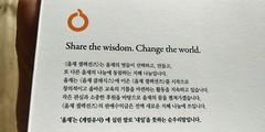 지혜를 나누고 세상을 바꾸자