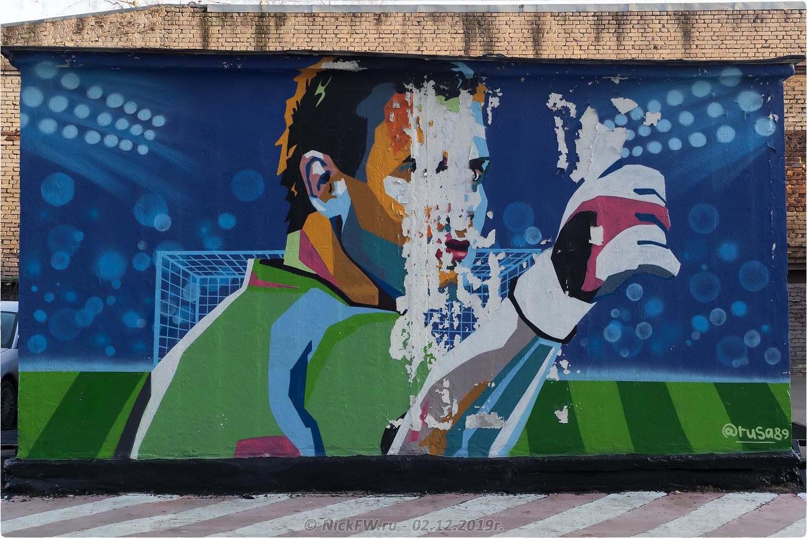 3. Футбольные граффити © NickFW.ru - 02.12.2019г.
