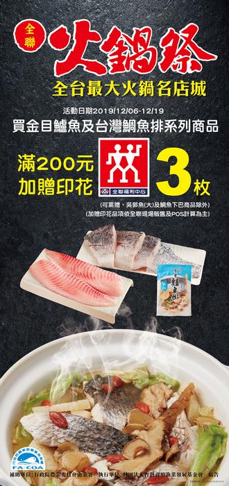 全聯火鍋祭-印花活動