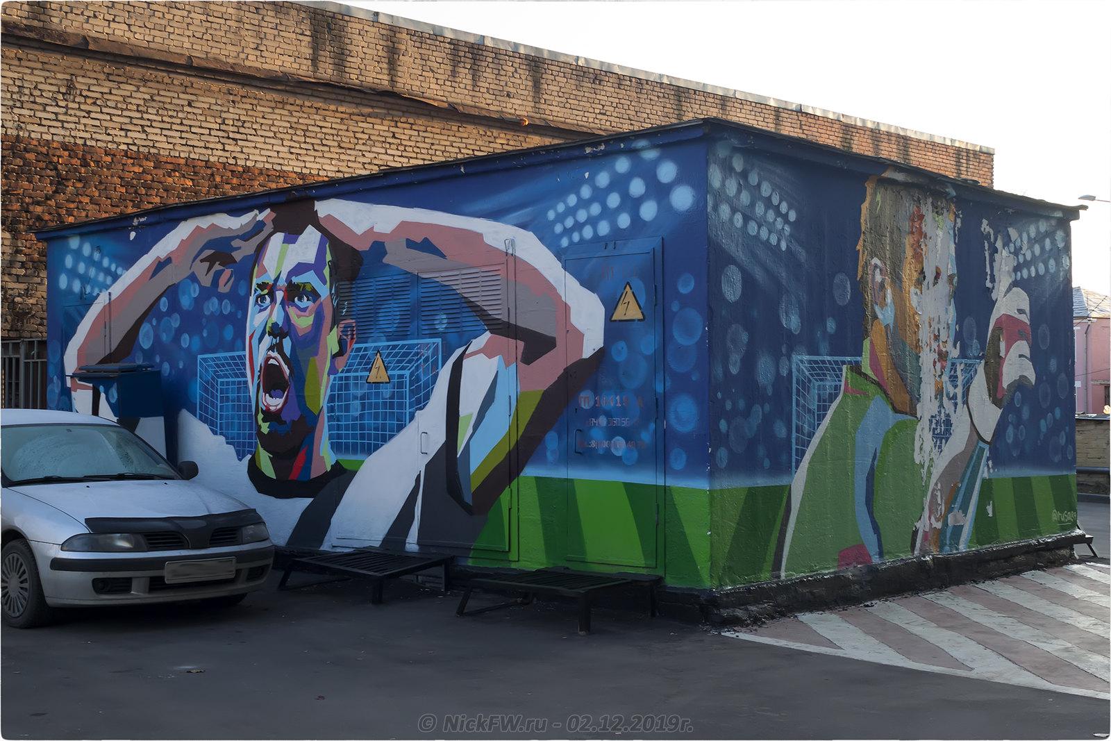 4. Футбольные граффити © NickFW.ru - 02.12.2019г.