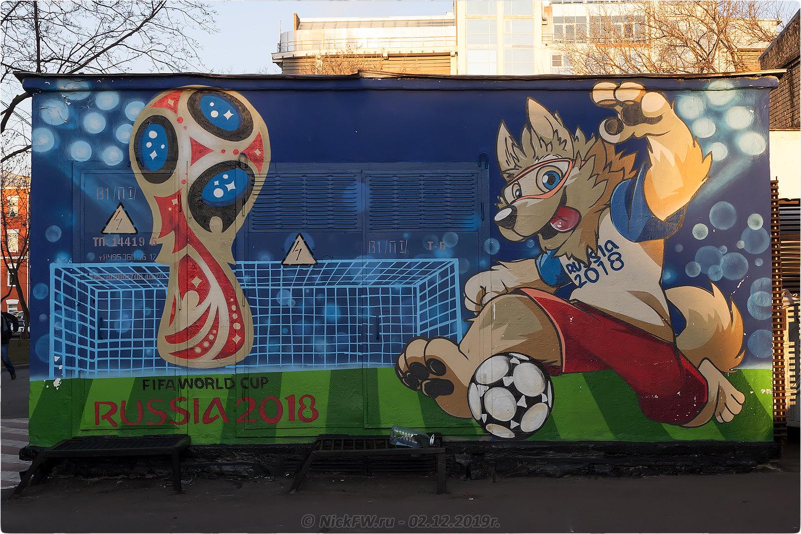 1. Футбольные граффити © NickFW.ru - 02.12.2019г.