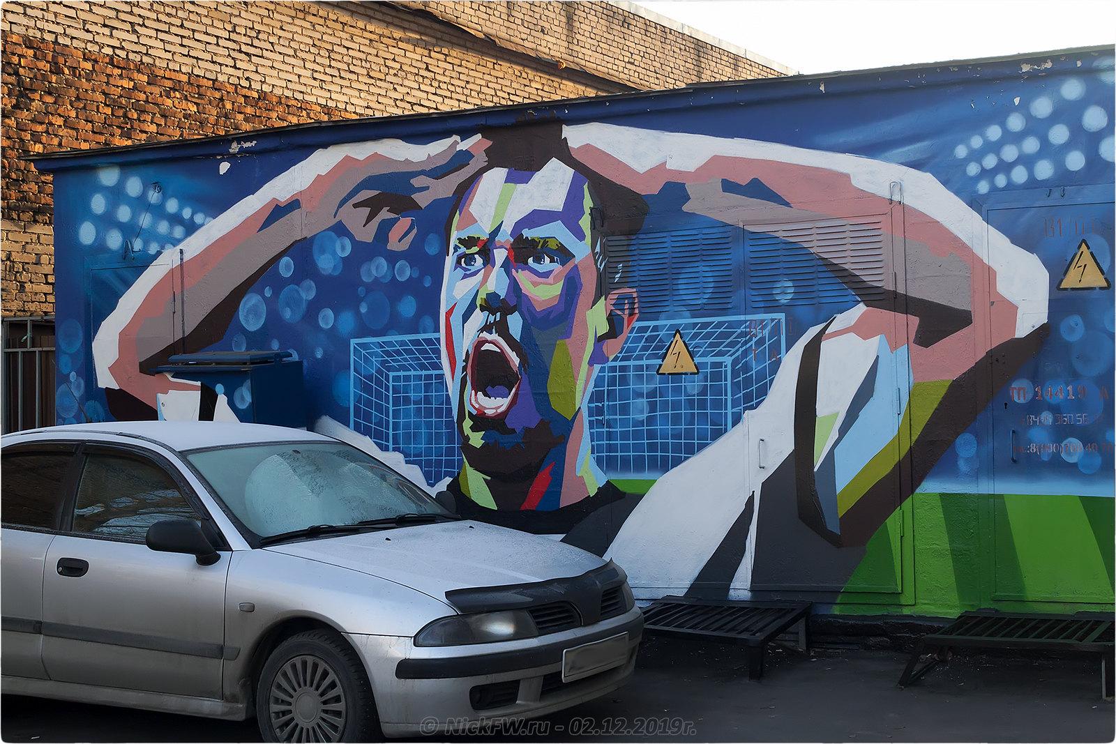 5. Футбольные граффити © NickFW.ru - 02.12.2019г.