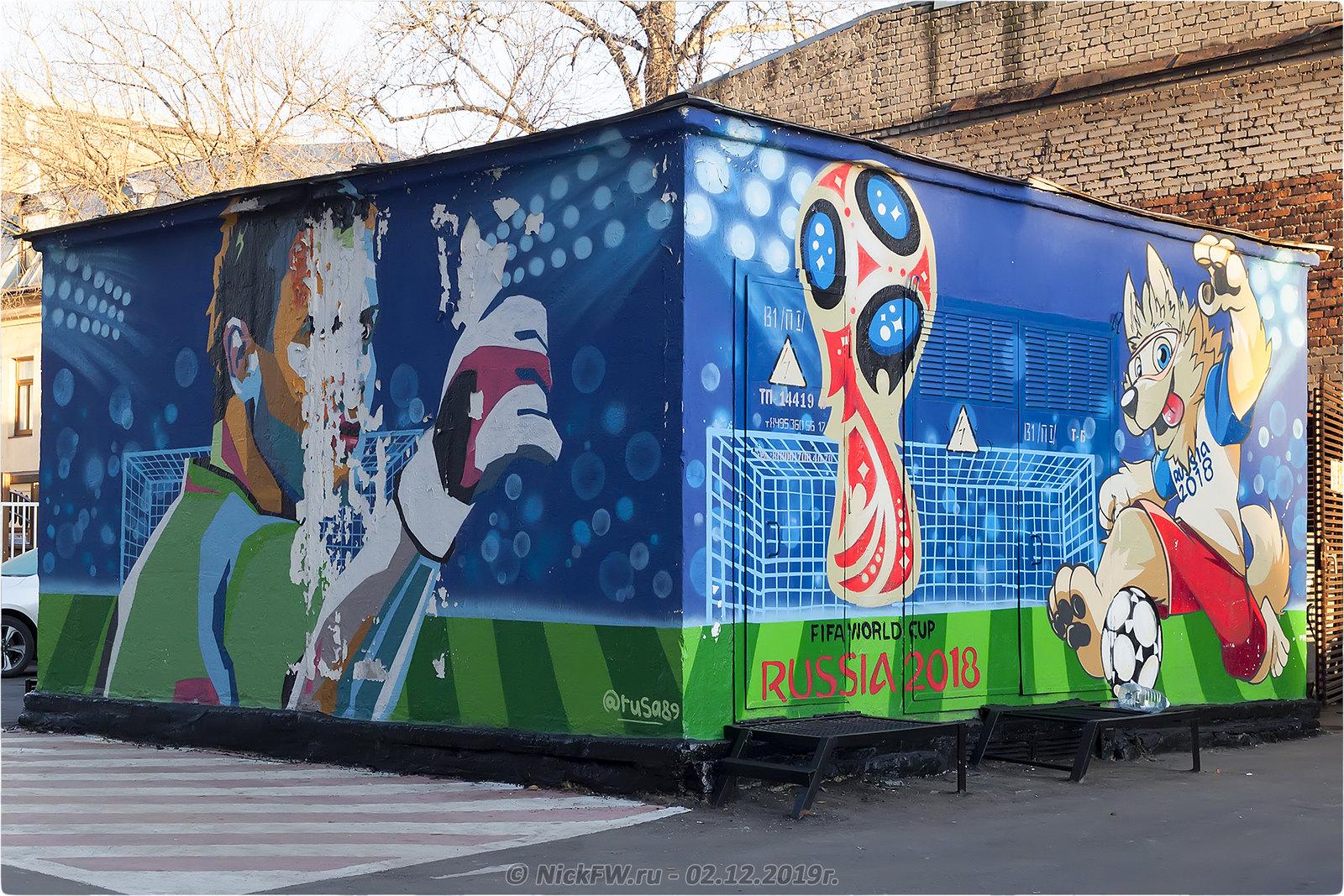 2. Футбольные граффити © NickFW.ru - 02.12.2019г.