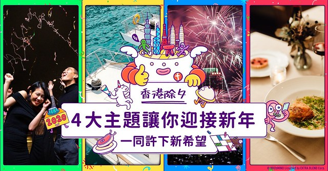 [FunNow除夕享樂] 除夕活動應有盡有 仲有Asia Miles一簽三賺優惠 !!