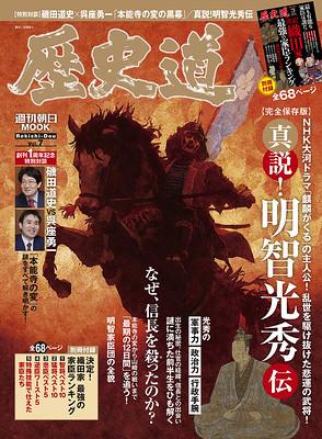 歴史道vol.7