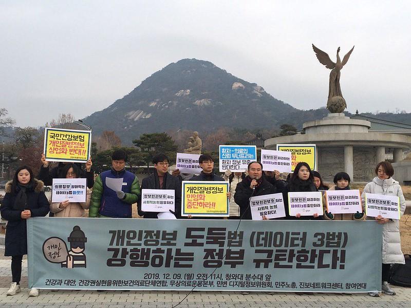 SW20191209_기자회견_개인정보도둑법강행하는정부규탄 (6)