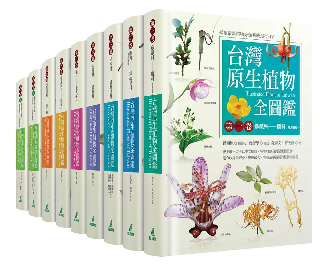 歷經6年企劃、編著,《台灣原生植物全圖鑑》完工,收錄5146種植物,樹立全球難以超越的標竿。圖片來源:貓頭鷹出版社