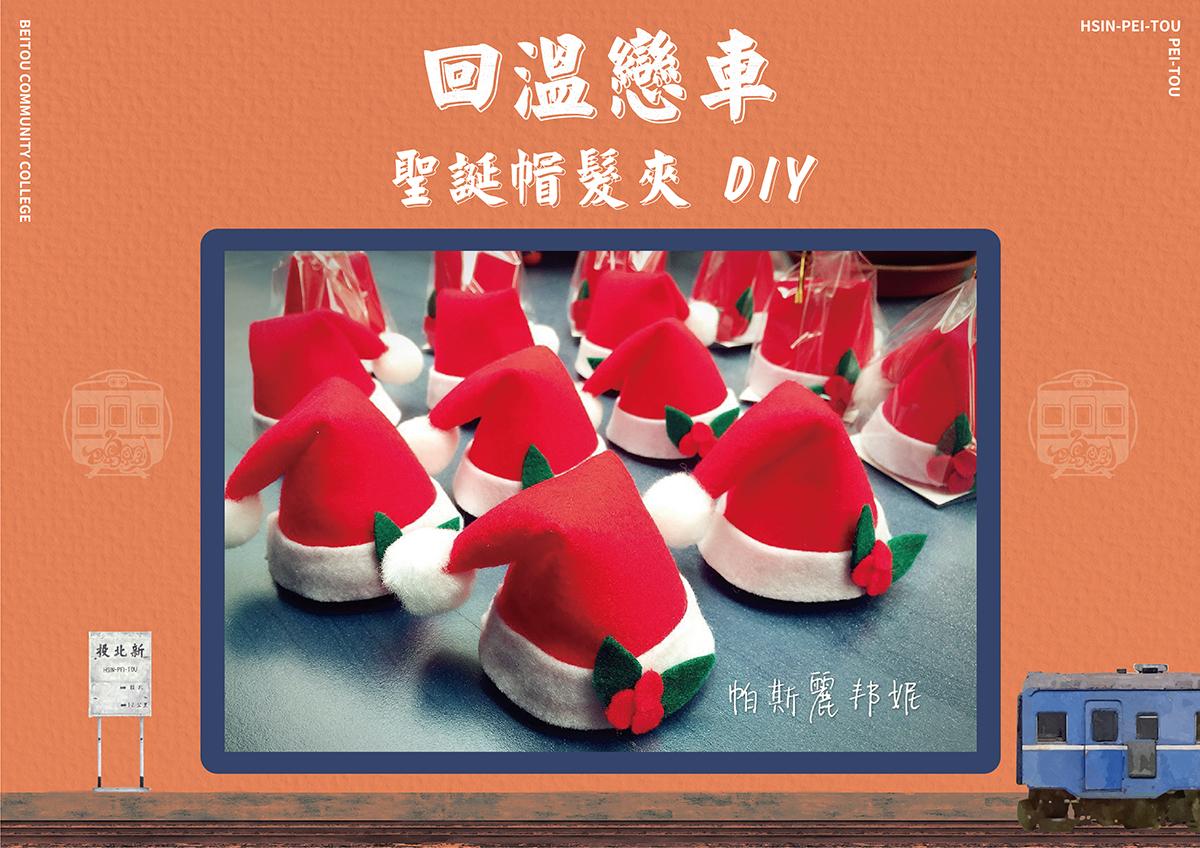 聖誕帽髮夾 DIY