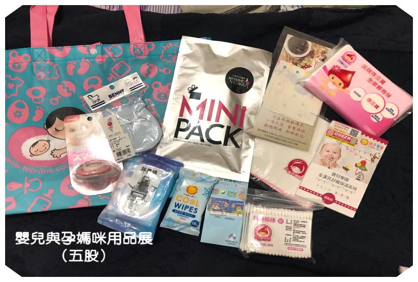 媽媽手冊,媽媽禮,媽媽教室,婦幼展,婦嬰用品展,免費索取試用品