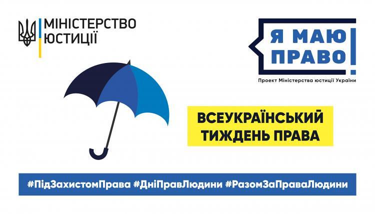 Всеукраїнський тиждень права - 2019