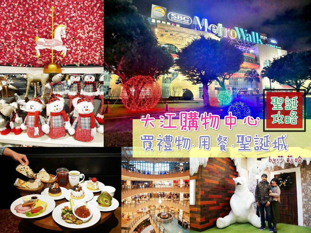 桃園大江購物中心聖誕攻略用餐美食街