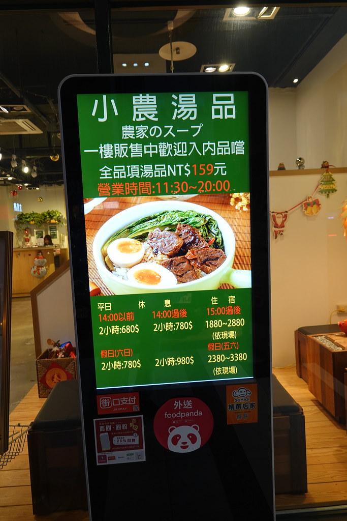 20191207_長富旅店 (95)