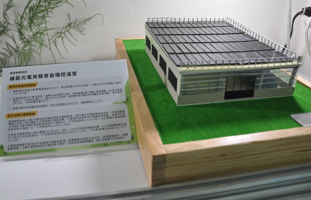綠能光電貝類育苗環控溫室模型