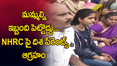 NHRC Questions Disha's Parents...!!| NewsOne Telugu
