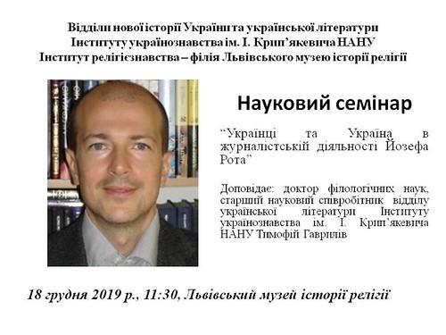 2019-12-09 Тимофія Гаврилів