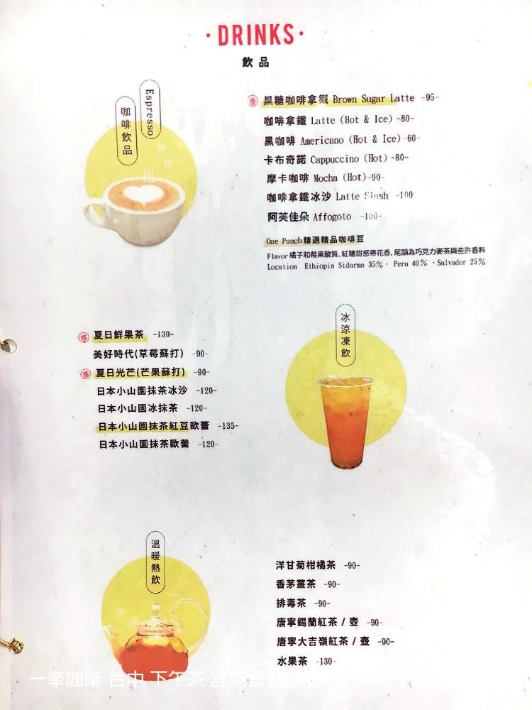 一拳咖啡 台中 下午茶 舒芙蕾鬆餅 咖啡