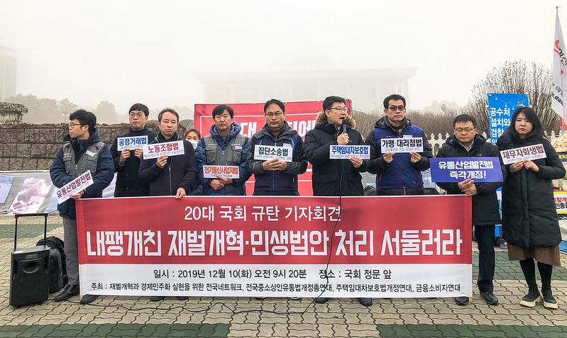 20191210_민생법안필리버스터