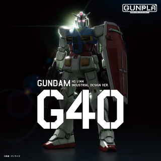 【全日本模型 HOBBY SHOW】HG 1/144《機動戰士鋼彈》鋼彈 G40(Industrial Design Ver.) 試作品公開!