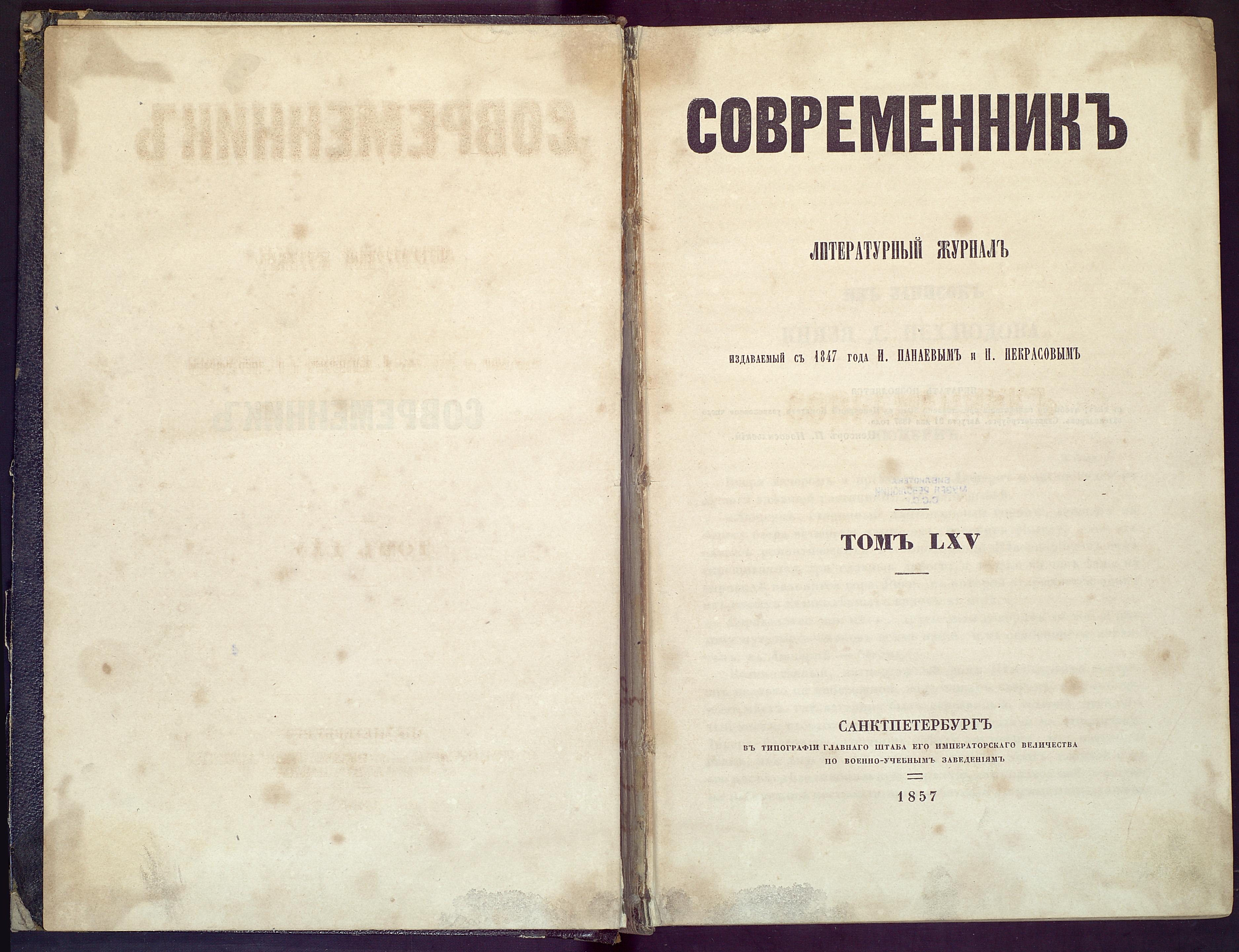 ЛОК-6618 ТАРХАНЫ КП-12875  Журнал Современник. Т. 65._2