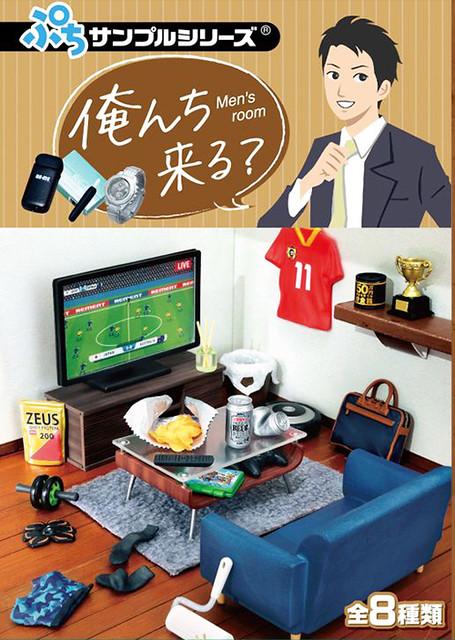 獨身男子的生活最佳縮影!RE-MENT 袖珍盒玩系列「要來我家嗎?」(ぷちサンプルシリーズ 俺んち来る?)