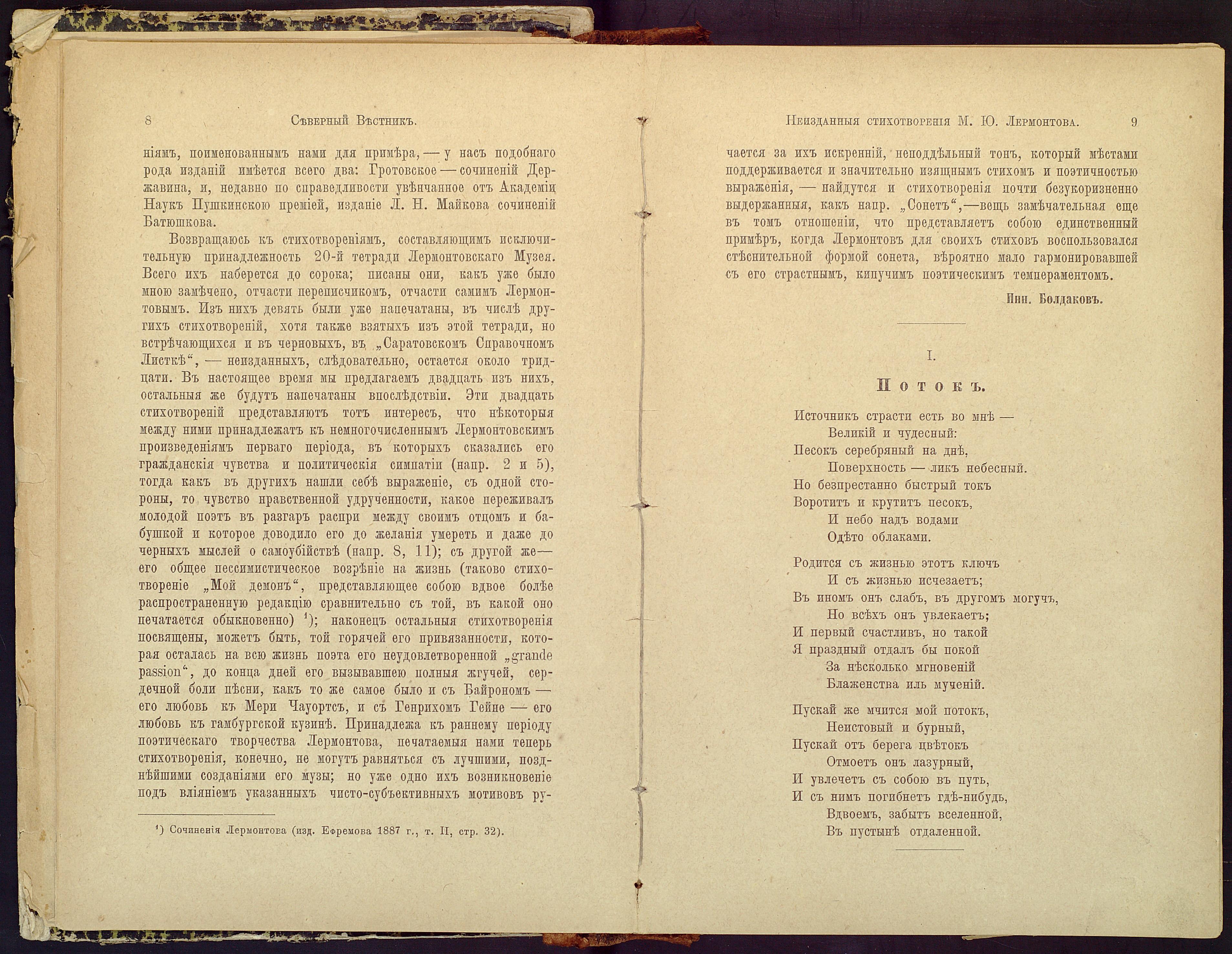 ЛОК-6642 ТАРХАНЫ КП-12882  Журнал Северный вестник. № 1. Январь._3