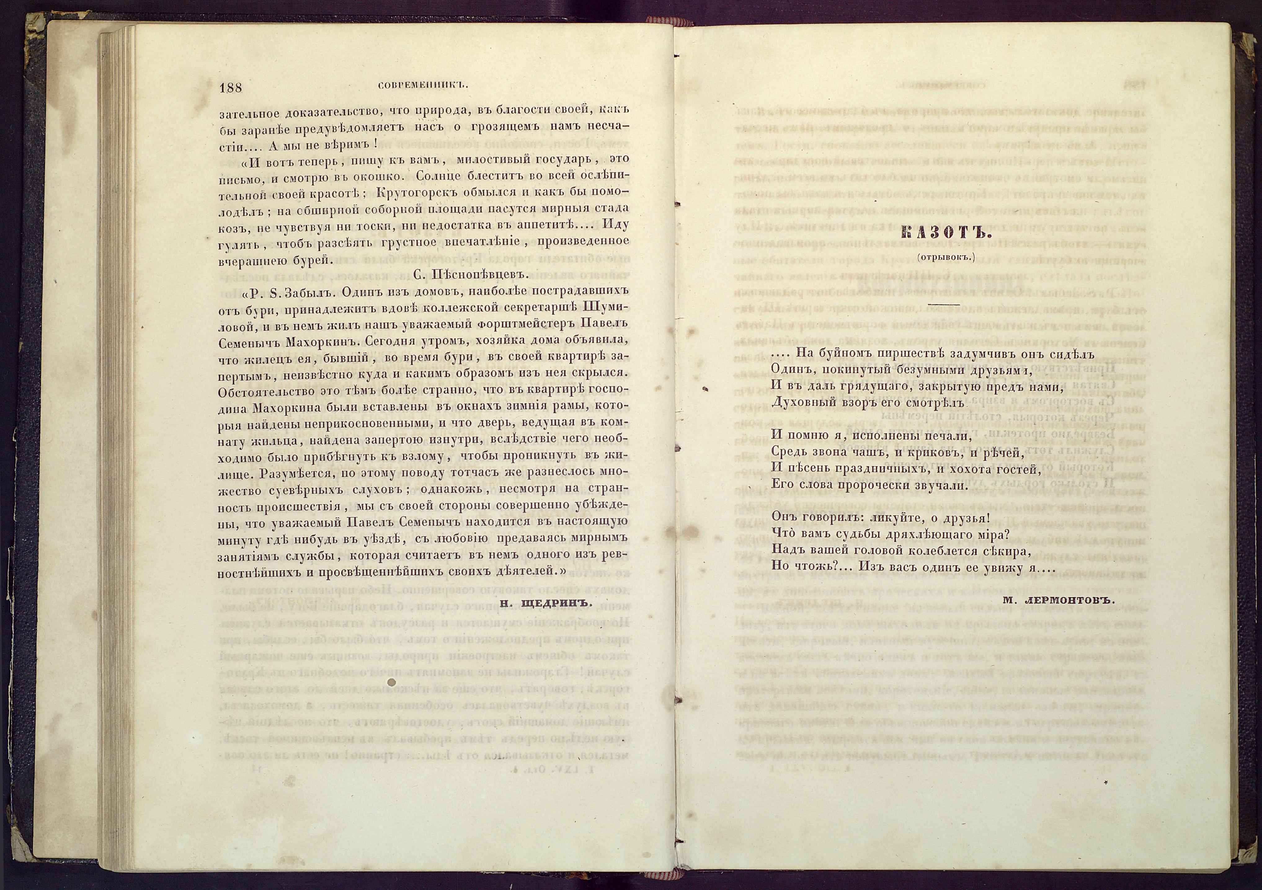 ЛОК-6618 ТАРХАНЫ КП-12875  Журнал Современник. Т. 65._4