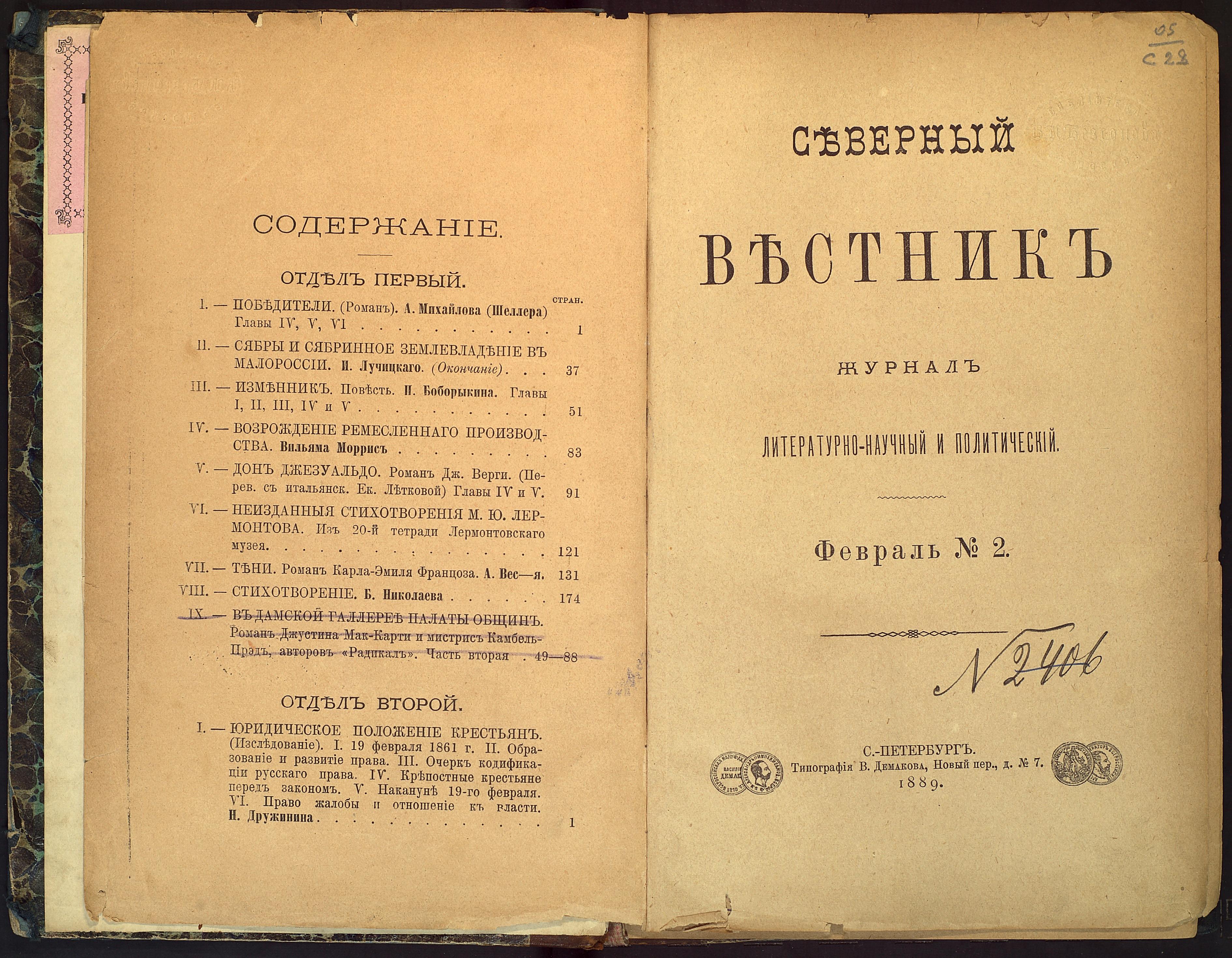 ЛОК-6641 ТАРХАНЫ КП-12883  Журнал Северный вестник. № 2. Февраль._2