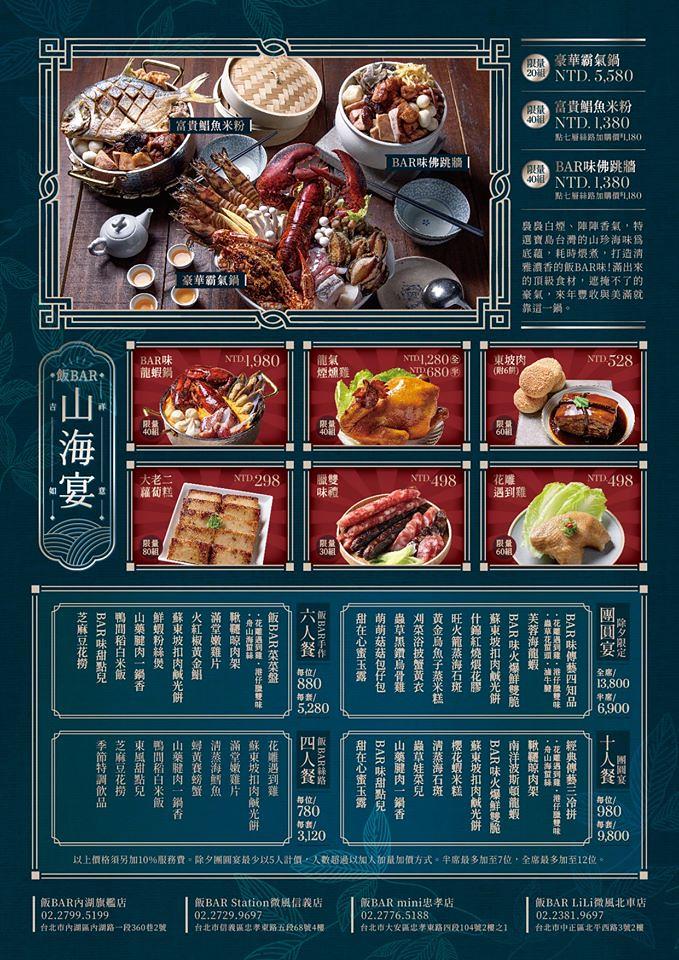 飯bar年菜外帶 (2)