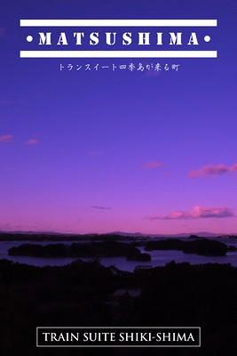トランスイート四季島が来る町 - 松島