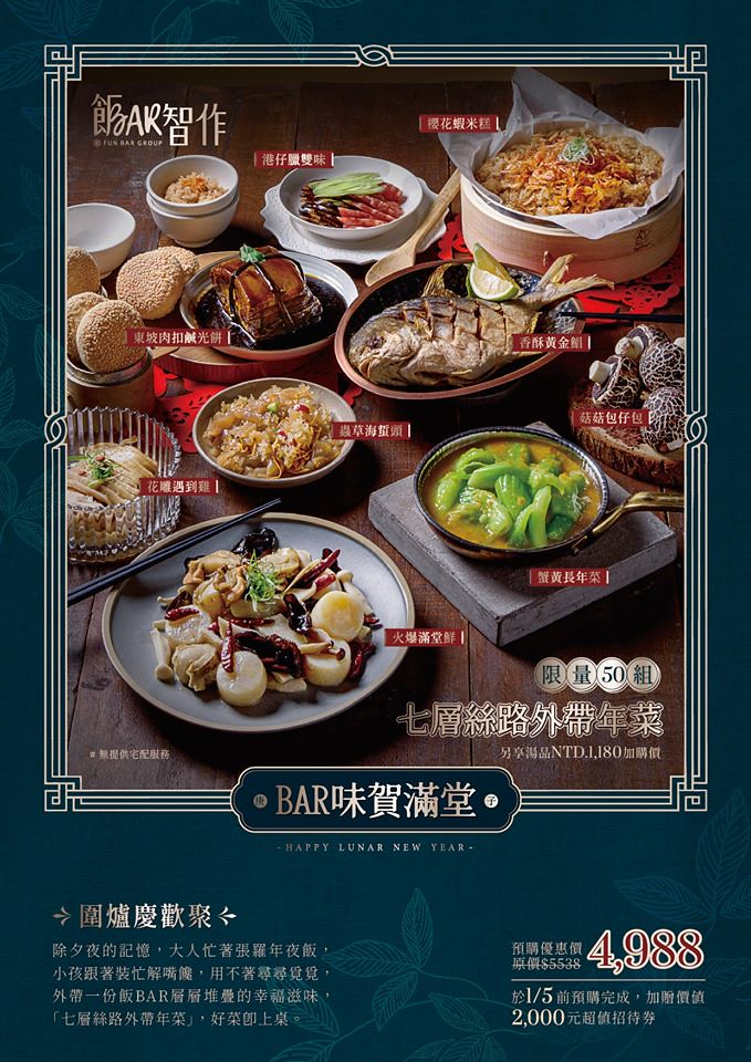 飯bar年菜外帶 (1)
